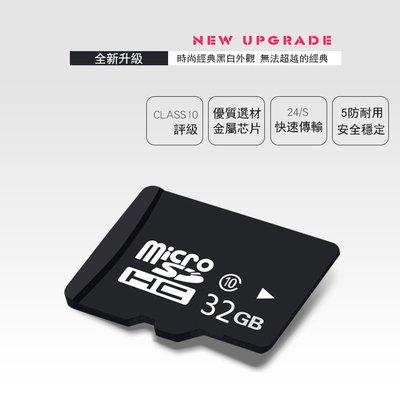 TF卡16G手機記憶卡32G存儲卡microSD 64G行車記錄儀Class10數碼卡
