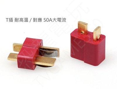(公插+母插)T插/T插頭/T型鋰電池插頭/高品質.大電流/耐高溫材質/電木【台中恐龍電玩】