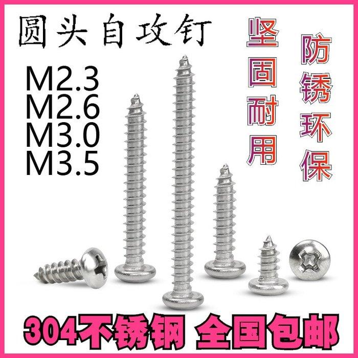 #熱賣#十字圓頭自攻螺絲釘304不銹鋼PA盤頭螺絲GB845螺釘M2.3M2.6M3M3.5(價格不同 請諮詢後再下標)