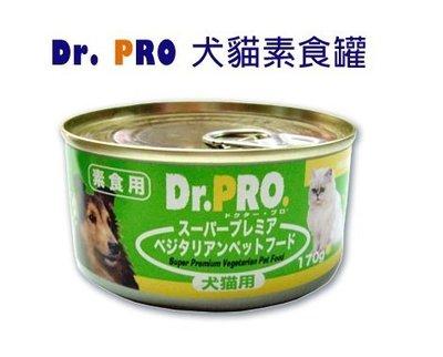 貓奴來了 DR.PRO犬貓機能性健康素食罐頭170g 犬貓素食罐頭 Dr.PRO犬貓素食健康罐頭 素肉罐頭 素食犬貓罐