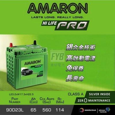 『灃郁電池』愛馬龍 Amaron 銀合金免保養 汽車電池 90D23L(55D23L)加強版