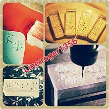 《RK-嵩達精密》CNC雕刻 客製化皂章、壓克力章