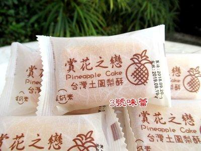 3號味蕾 量販團購網~友賓賞花之戀土鳳梨酥3000公克量販價《蛋奶素》