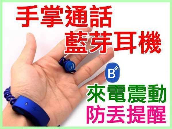 【傻瓜批發】手掌通話藍牙耳機 來電震動 防丟提醒 htc iphone z1 小米 紅米 samsung 板橋自取