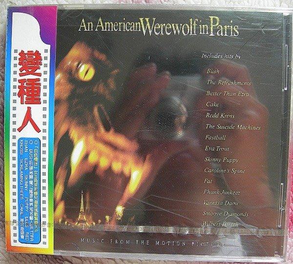◎1997全新CD未拆!美國狼人在巴黎-又譯-變種人-電影原聲帶-等15首-歡迎看圖與曲目◎