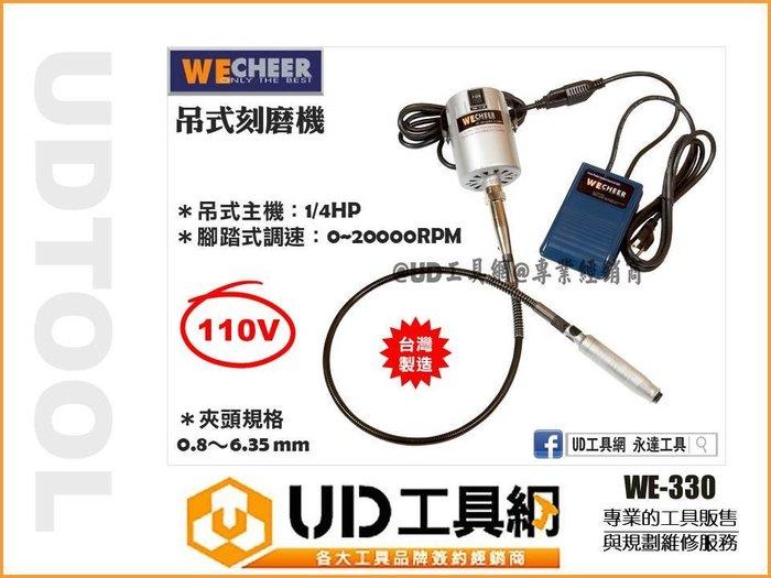@UD工具網@ 台灣製造 吊鑽 吊式刻磨機 WECHEER WE-330 吊磨機 雕刻機 吊掛式 磨刻機 研磨機 美甲