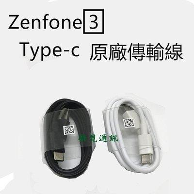 華碩 Zenfone3 傳輸線 Type~c 充電線  ZE552KL ZE520KL Z