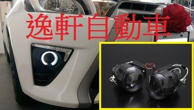 (逸軒自動車)2014 YARIS日本樣式外銷版燻黑光圈魚眼霧燈 光圈 魚眼 CCF ALTIS PREVIA CAMR
