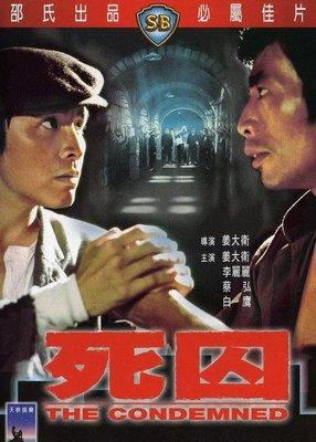 【死囚1976】【國語中字】【李麗麗 姜大衛】DVD