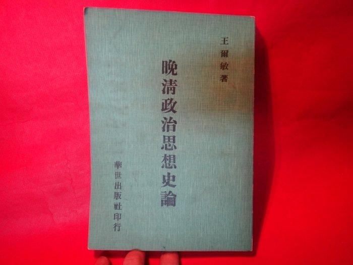 【愛悅二手書坊 27-03】晚清政治思想史論 王爾敏/著 華世出版