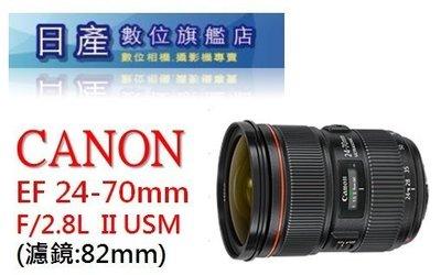 【日產旗艦】Canon EF 24-70mm F2.8L II 二代 公司貨 【送七千元禮券+3年保固2/28止】