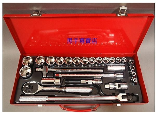 @@黑手專賣店@@ 台灣製造 黑手牌 1/2 4分 27件 套筒板手組 套筒組 板手組 套筒 六角套筒