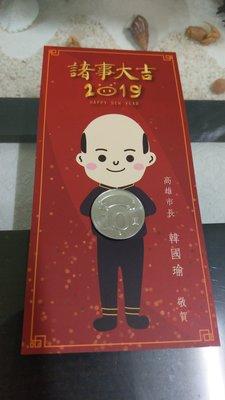 全新 民國108年 西元2019年 高雄市長韓國瑜紅包 內含10元新幣一枚 高雄市政府製 親戚託售