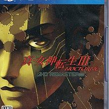 現貨 PS4遊戲 真 女神轉生 3 III Nocturne HDRemaster 純日版【板橋魔力】