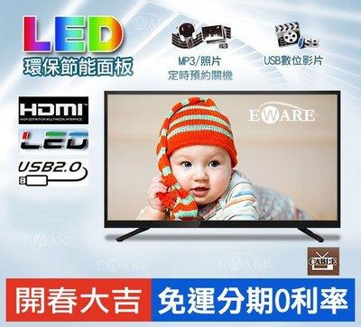 【電視拍賣】全新 32吋 低藍光 LED液晶電視 採用 LG 原廠或大廠同級 A+面板製造 送壁架或HDMI線