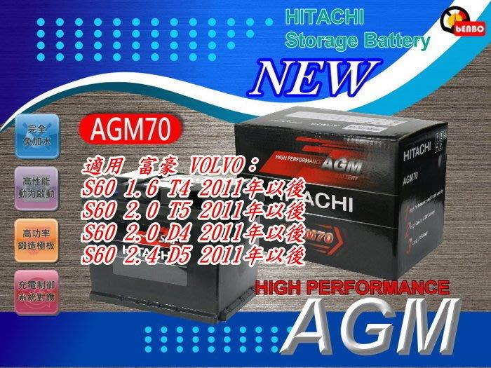 奔寶國際 日立HITACHI AGM70電瓶 VOLVO S60 1.6 T4、2.0 T5、2.0 D4、2.4 D5