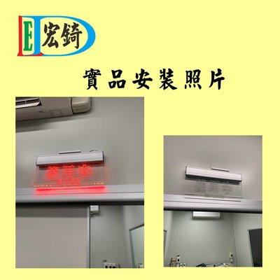 使用中 LED顯示燈 2色可選 自備感應器 壓克力 雕刻燈 廁所 門牌 廁所標示牌 雙語標示牌 高雄標示牌