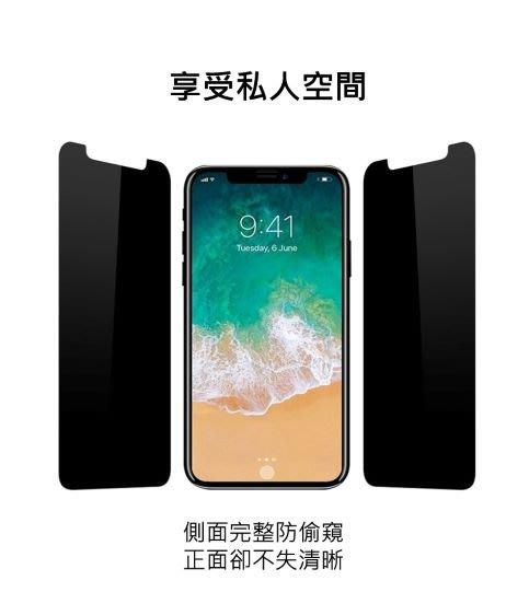 超 出清價 防偷窺玻璃保護貼 Realtaste iPhoneX 防窺鋼化玻璃貼 防窺 鋼化玻璃 5.8吋 保護貼