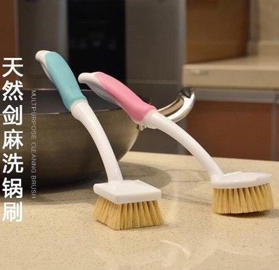 2支裝 刷鍋神器洗鍋刷子天然劍麻鍋刷不黏油加長柄清潔刷廚房家用