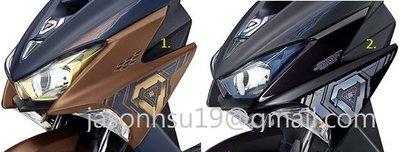 【車輪屋】YAMAHA 山葉原廠車殼 FORCE H殼 面板 公司貨 $1700 特仕 棕色 紫色