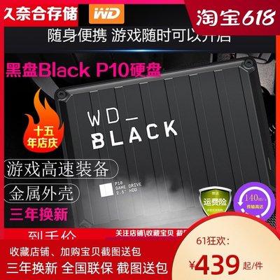 WD/西部數據WD_Black P10隨身硬碟2t遊戲推薦2tb高速Xbox one推薦