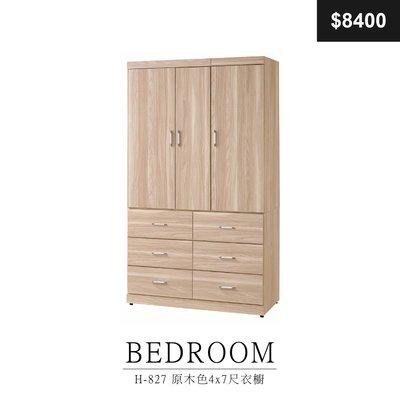 【祐成傢俱】H-827 原木色4x7尺衣櫥