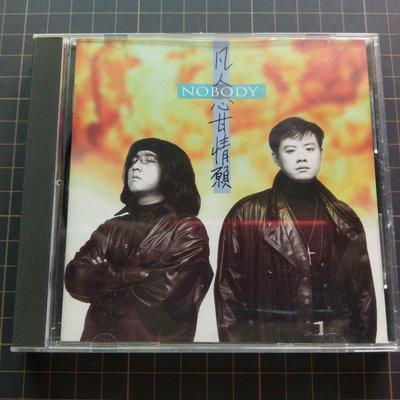 ※藏樂小舖※ (華語CD) 凡人二重唱(袁惟仁)~心甘情願