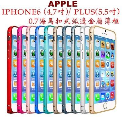 出清價 薄圓弧0.7免螺絲 有鍵按 扣式海馬扣 金屬邊框鋁合金 iPhone6s PLUS 4.7吋/5.5吋手機保護殼