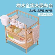 天天本鋪 嬰兒尿布台實木護理台多功能寶寶洗澡台撫觸台收納宜家移動BN108