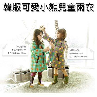 寶媽咪~韓版環保可愛小熊兒童雨衣/男童雨衣/女童雨衣/拉鍊雨衣(二色)