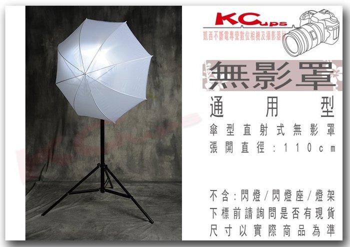 【凱西影視器材】傘式快收 直射式 無影罩  外拍人像必備 不含 閃燈及燈架