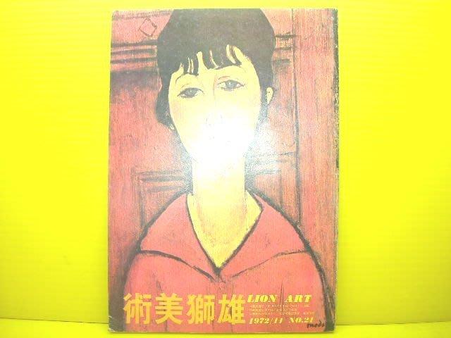 ▀.博流二手書▀  雄獅美術21  封面莫迪里亞尼油畫少女  席德進的台灣房屋 1972 11