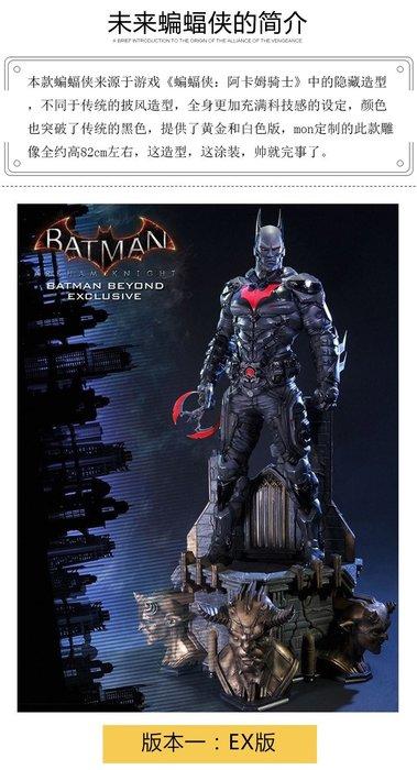 【預購】GK定制 dc蝙蝠俠 阿卡姆未來蝙蝠俠1/3手辦模型擺件batman雕像 82cm高