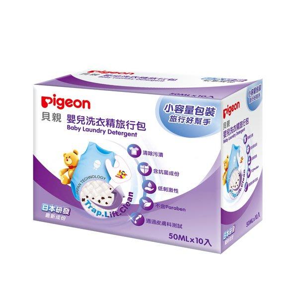 ☘ 板橋統一婦幼百貨 ☘   貝親 pigeon 嬰兒洗衣精旅行包10入組