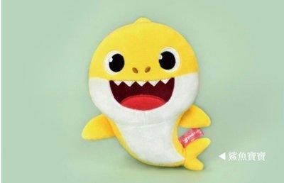 婷芳小舖~鯊魚寶寶娃娃~鯊魚娃娃 碰碰狐娃娃~卡通鯊魚寶寶 Baby Shark~碰碰狐玩偶 ~全省配送