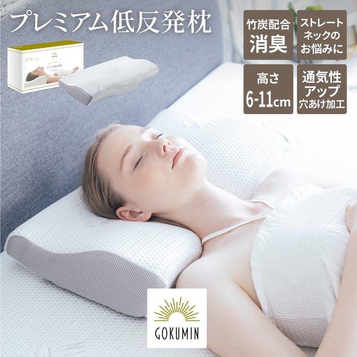 《FOS》日本 GOKUMIN 快眠枕 防打鼾 記憶枕 易眠 上班族 紓壓 好眠 肩頸痠痛 禮物 限定 熱銷第一 新款