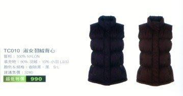 【n0900台灣健立最便宜】2016 BOLAIDIKE-淑女羽絨背心-TC010