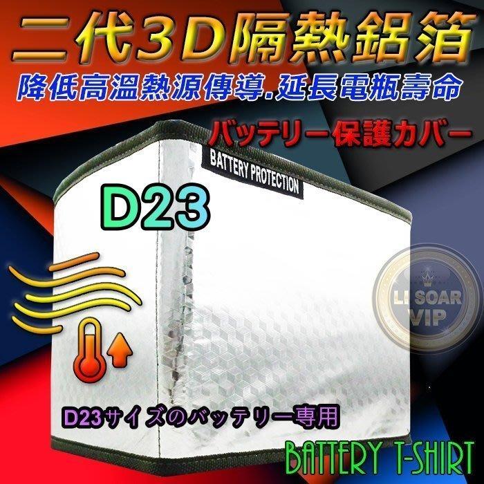【電池達人】必備 第二代 3D-隔熱鋁箔 保護電瓶 隔熱套 電池T恤 隔絕熱源 55D23L 90D23L 95D23L