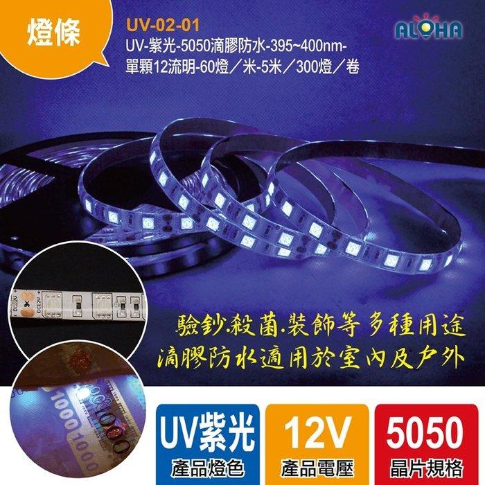 UV紫光LED燈條【UV-02-01】5050滴膠防水-395~400nm帶軟條DC12V-波長395 5米長 可裁剪