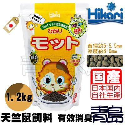 BS。。。青島水族。。。73967日本Hikari高夠力-天竺鼠飼料 有效消臭 寵物鼠 哈姆太郎 老鼠飼料==1.2kg