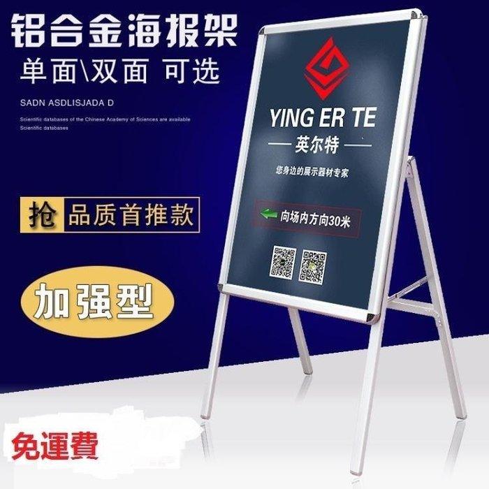 YEAHSHOP 展板開啟式鋁合金海報架 A型廣告牌折疊Y185