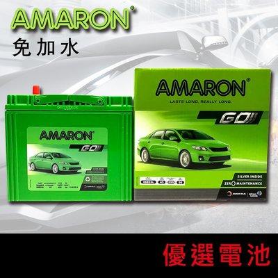 【優選電池】愛馬龍 AMARON 46B24L銀合金汽車電池(55B24L 60B24L 65B24L系列均可使用)GTH60L✨全新品特價ING✨