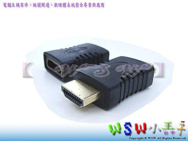 【WSW 線材】遠致 HDMI 連接頭 門市自取40元 雙公頭/公對公 雙母頭/母對母 延長頭 轉換頭 雙向接頭 台中市