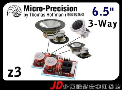 【JD 新北 桃園】Micro-Precision 德國鸚鵡螺 z3 6.5吋 3音路 分離式喇叭 頂級手工車用喇叭~~