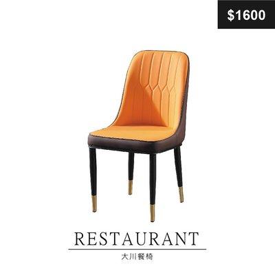 【祐成傢俱】A01   大川餐椅