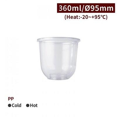 【PP-酷樂杯12oz/360ml】95口徑 飲料杯 透明杯 塑膠杯 可封膜 - 1條50個(附發票)