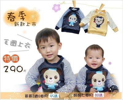 寶寶長袖上衣 毛圈保暖布料  (水洗布無螢光劑 薄毛圈布料)80 90 95【HD0010】