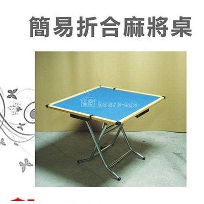北海道居家生活館-HE-2U-5012-麻將桌 精選! 娛樂桌~ 簡易折合- **全省配送**桌子