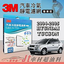 Jt車材 - 3M靜電冷氣濾網 現代 - HYUNDAI TUCSON 2004-2005年 過濾PM2.5 附發票