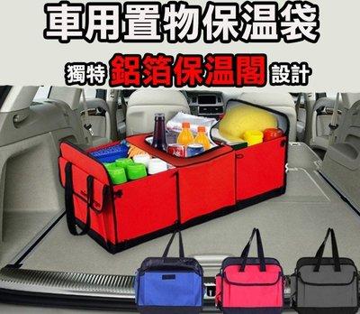 汽車置物箱 收納袋 後備箱 車用後車廂 整理箱 儲物袋 收納箱 保溫袋 海綿 後備箱置物袋 保冰袋 汽車置物箱 汽車用品
